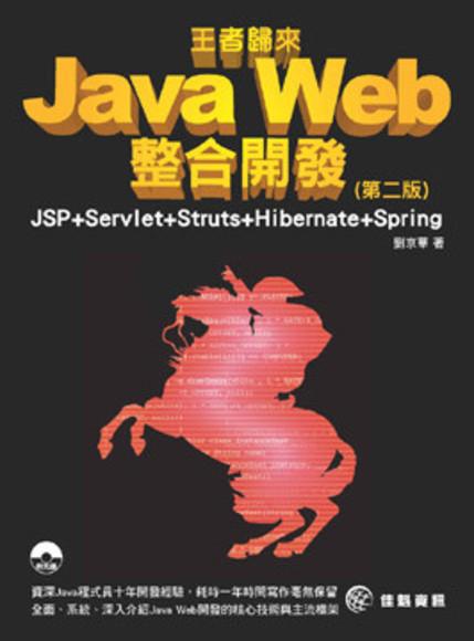 Java Web整合開發-JSP+Servlet+Struts+Hibernate+Spring(第二版)