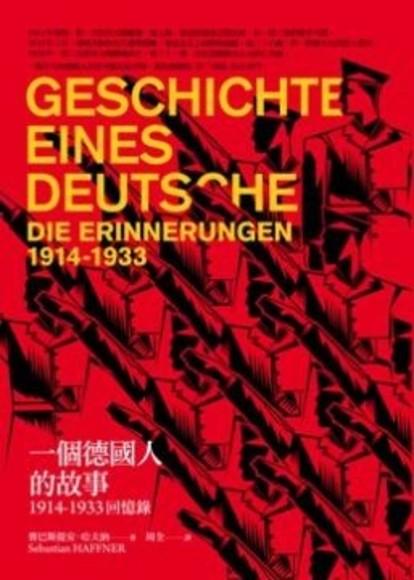 一個德國人的故事:1914~ 1933回憶錄(新版)