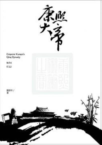 康熙大帝(聯經)(平裝)