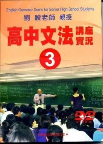 高中文法講座實錄3(DVD盒裝)