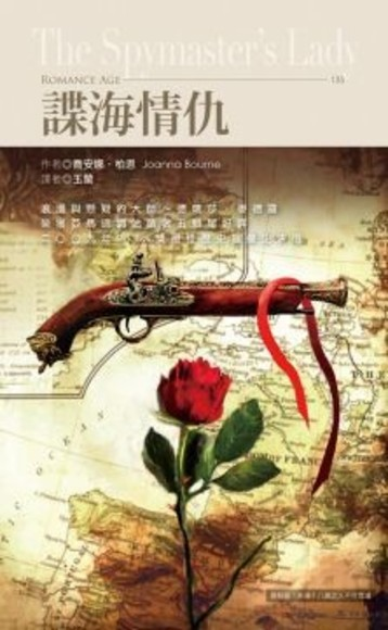 諜海情仇The Spymaster′s Lady