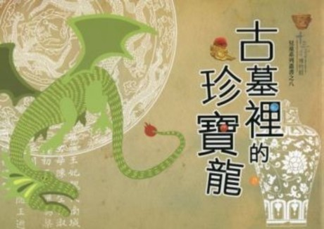 古墓裡的珍寶龍(繪本)