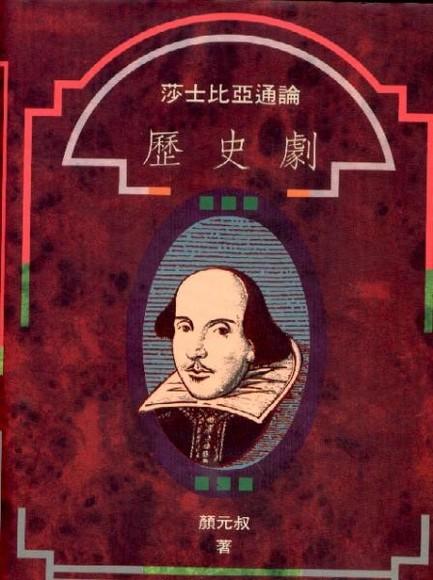 莎士比亞通論《歷史劇》(精裝)