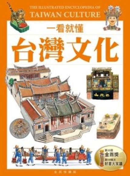 一看就懂台灣文化(全民悅讀版)