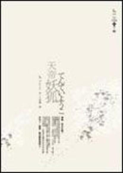 天帝妖狐(平裝)