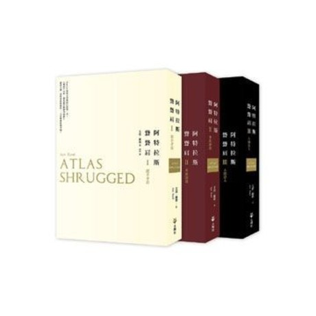 阿特拉斯聳聳肩 55周年經典紀念版(三冊套書不分售)
