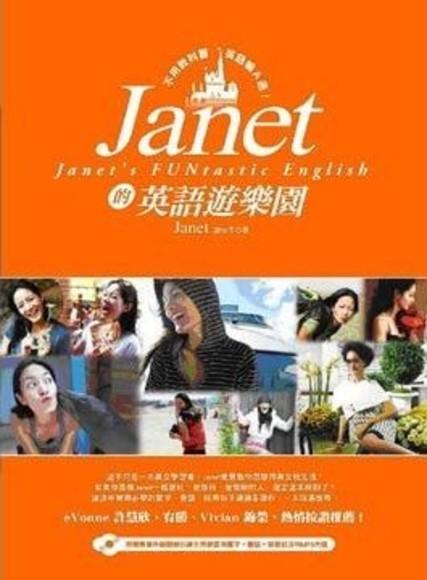 Janet的英語遊樂園(附外師親錄超實用單字+會話+突發狀況句MP3)
