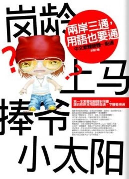 兩岸三通,用語也要通-中文繁體簡體一點通(平裝)
