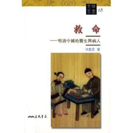 救命:明清中國的醫生與病人-文明叢書18