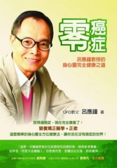 零癌症:呂應鐘教授的身心靈完全健康之道