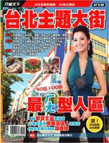 台北主題大街(平裝)