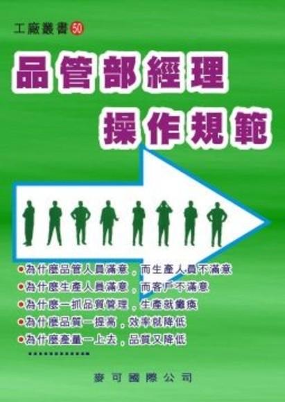 品管部經理操作規範(平裝)