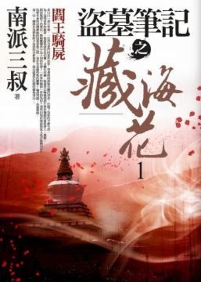 盜墓筆記之藏海花(1)閻王騎屍