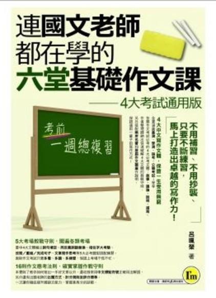 連國文老師都在學的六堂基礎作文課