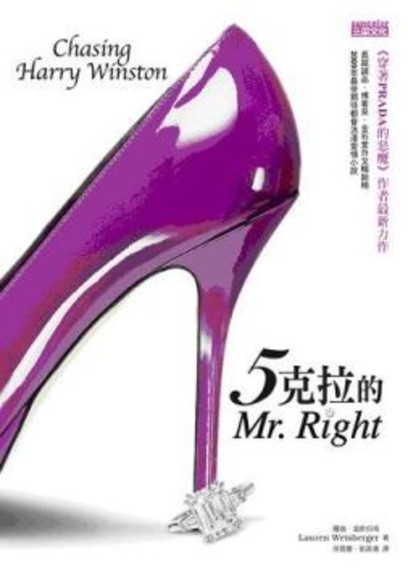 5克拉的Mr. Right