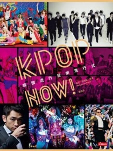 KPOP NOW!韓國流行音樂進行式(首刷贈品版)