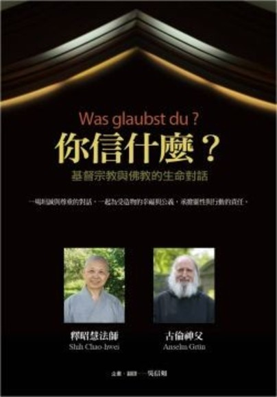 你信什麼?基督宗教與佛教的生命對話(精裝)
