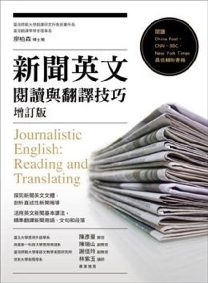 新聞英文閱讀與翻譯技巧(增訂版)