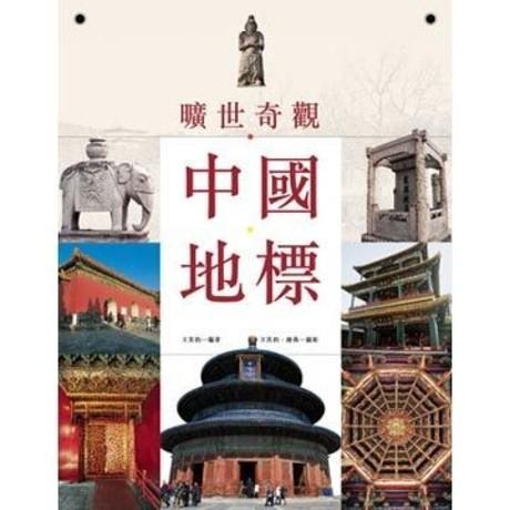 曠世奇觀:中國地標(全彩)