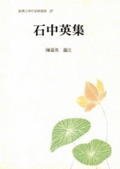 臺灣古典作家精選輯27:石中英集
