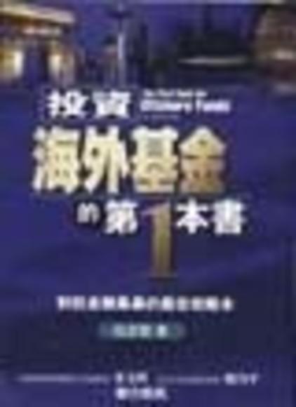 投資海外基金的第一本書