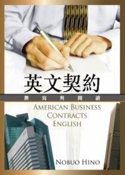 英文契約:撰寫與閱讀(32K軟皮精裝)(軟精裝)