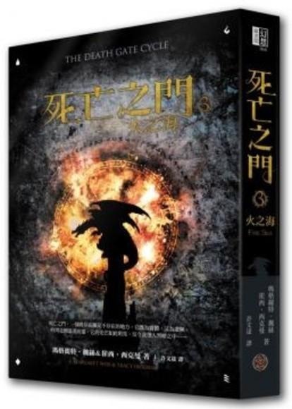死亡之門3:火之海(全新封面)