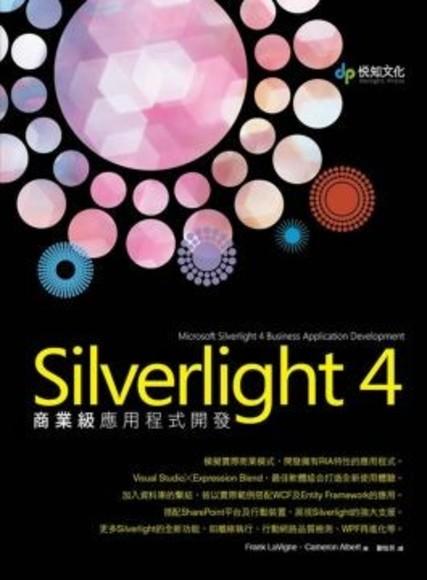 Silverlight 4 商業級應用程式開發(平裝)
