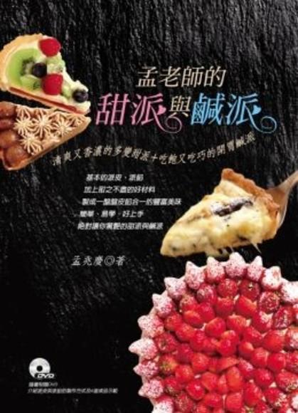 孟老師的甜派與鹹派:清爽又香濃的多變甜派+吃飽又吃巧的開胃鹹派(隨書附贈DVD)