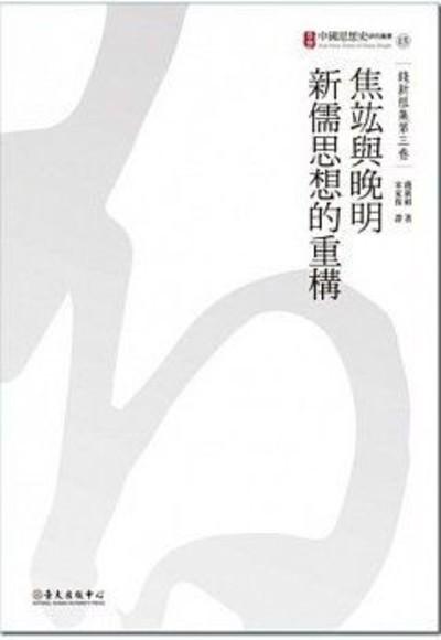 焦竑與晚明新儒思想的重構