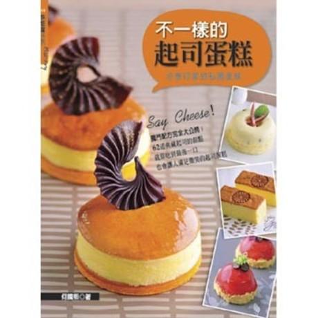 不一樣的起司蛋糕