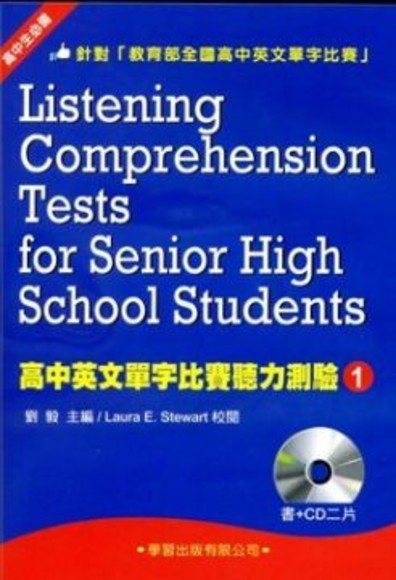 高中英文單字比賽聽力測驗(1)(書+CD)