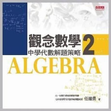 觀念數學2:中學代數解題策略