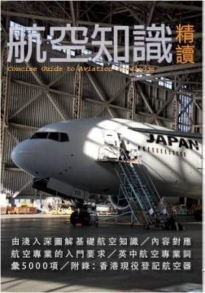 航空知識精讀