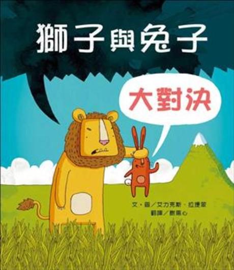 獅子與兔子大對決:Lion vs Rabbit(精裝)