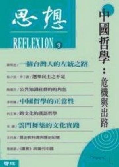 思想(9)中國哲學:危機與出路(平裝)