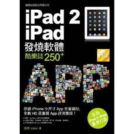 iPad 2.iPad 發燒軟體酷樂誌 250+