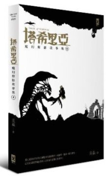 塔希里亞:魔幻剪影故事集II