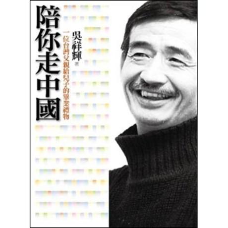 陪你走中國-一位台灣父親給兒子的畢業禮物(平裝)