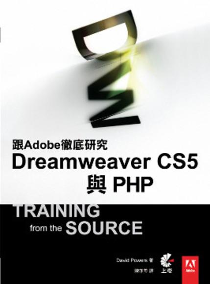 跟Adobe徹底研究Dreamweaver CS5 與 PHP