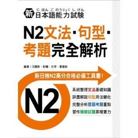 新日本語能力試驗N2文法.句型.考題完全解析(平裝)