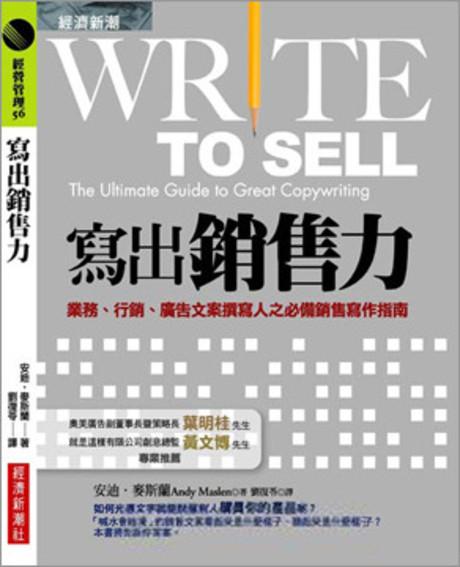 寫出銷售力: 業務、行銷、廣告文案撰寫人之必備銷售寫作指南