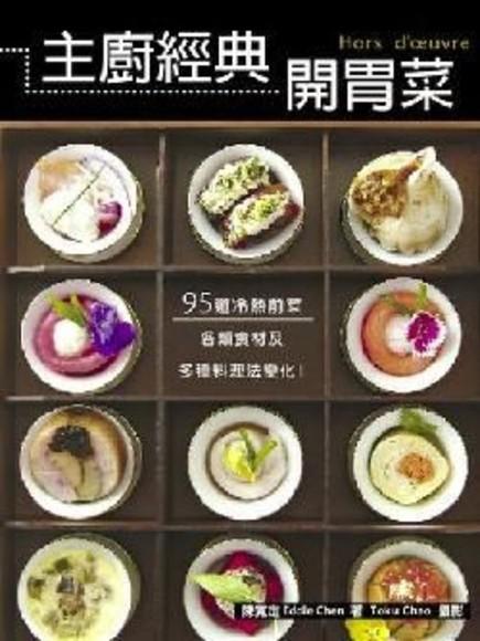 主廚經典開胃菜:95道冷熱前菜,包含各類食材及多種料理法變化!