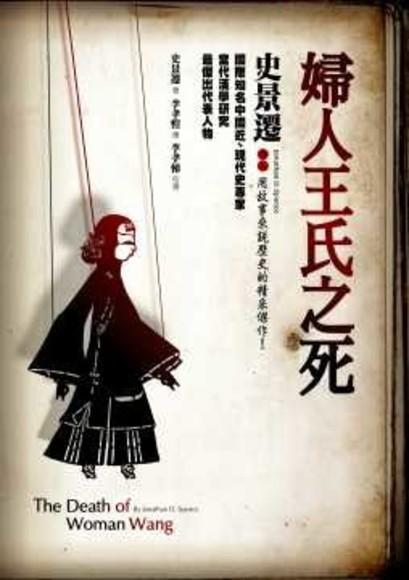 婦人王氏之死(新版)(平裝)