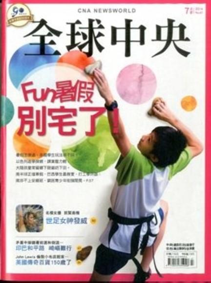 全球中央雜誌-月刊_第67期