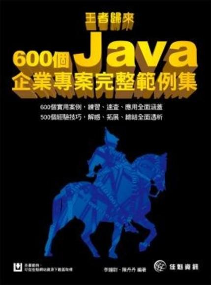 王者歸來:600個Java企業專案完整範例集