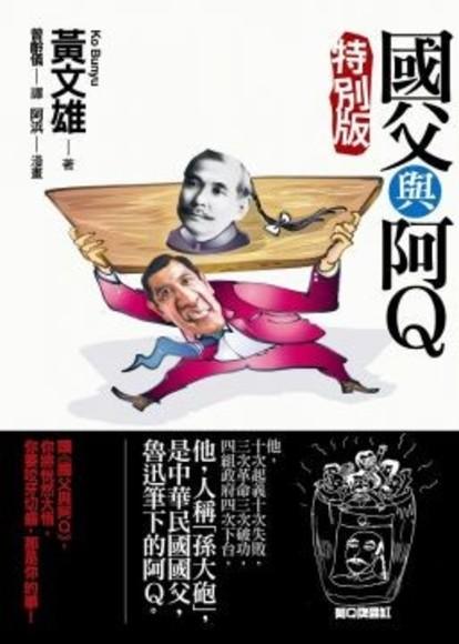 國父與阿Q【特別版】(平裝)