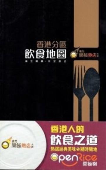 香港分區飲食地圖:優秀開飯熱店大賞