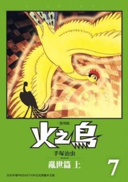 火之鳥 復刻版(7)