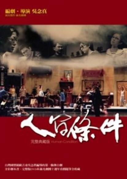 人間條件(附DVD&綠光十週年(平裝)